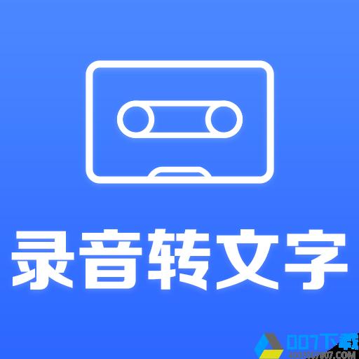 录音转文字助手app下载_录音转文字助手app最新版免费下载