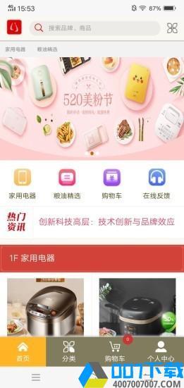 云保日记app下载_云保日记app最新版免费下载