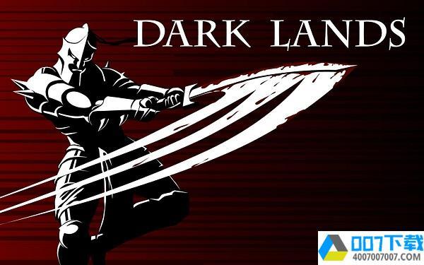 黑暗领地破解版app下载_黑暗领地破解版app最新版免费下载