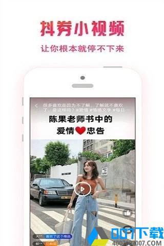 右逛app下载_右逛app最新版免费下载