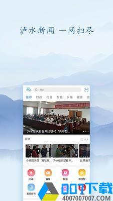 知泸水app下载_知泸水app最新版免费下载