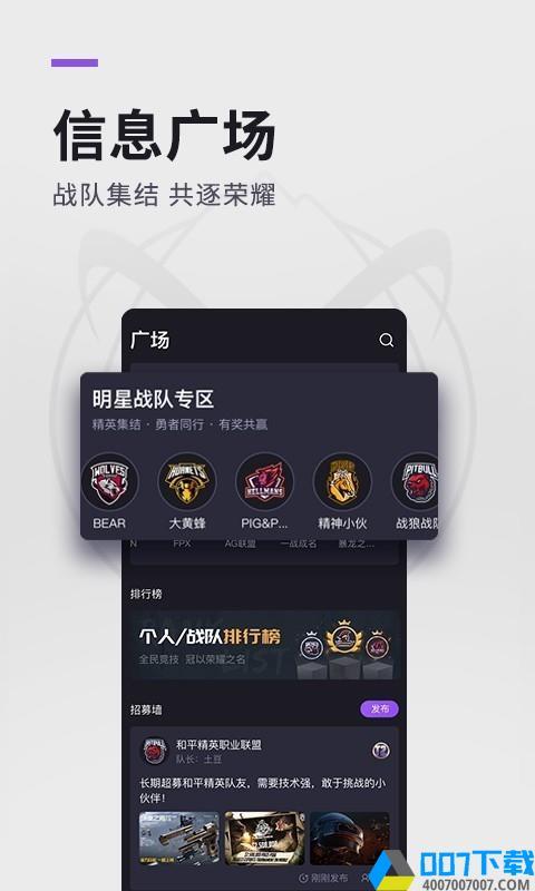 大圣电竞下载app下载_大圣电竞下载app最新版免费下载
