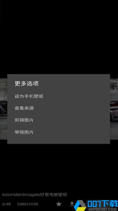 爱搜图app最新版app下载_爱搜图app最新版app最新版免费下载