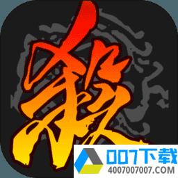 三国杀自走棋app下载_三国杀自走棋app最新版免费下载