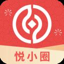 悦小圈app下载_悦小圈app最新版免费下载