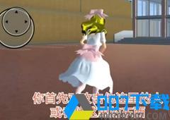 樱花校园模拟器桃子组怎么
