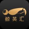 鲸英汇app下载_鲸英汇app最新版免费下载