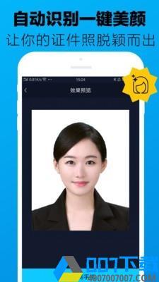 证件照制作大师appapp下载_证件照制作大师appapp最新版免费下载