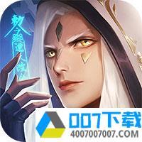 斗将少年逆命师app下载_斗将少年逆命师app最新版免费下载