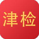 天津检察app下载_天津检察app最新版免费下载