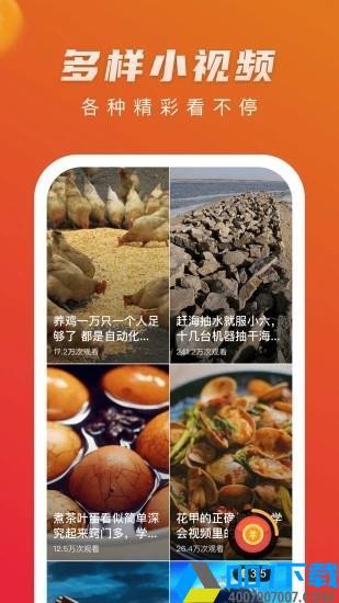 火火视频极速版app下载_火火视频极速版app最新版免费下载