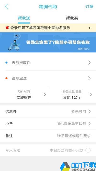 双牌同城app下载_双牌同城app最新版免费下载