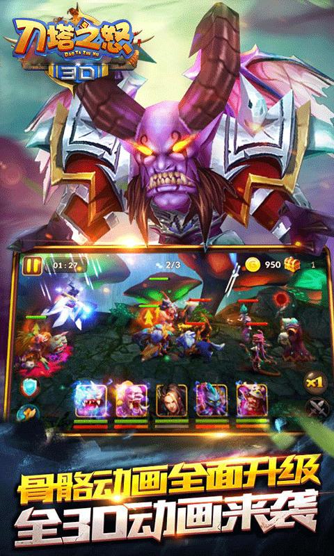 刀塔之怒BT版app下载_刀塔之怒BT版app最新版免费下载
