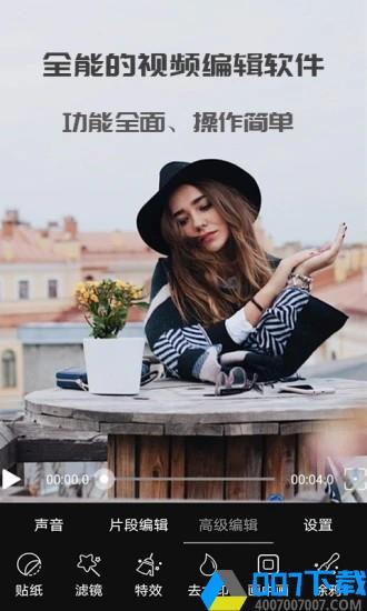 尚影视频编辑app下载_尚影视频编辑app最新版免费下载