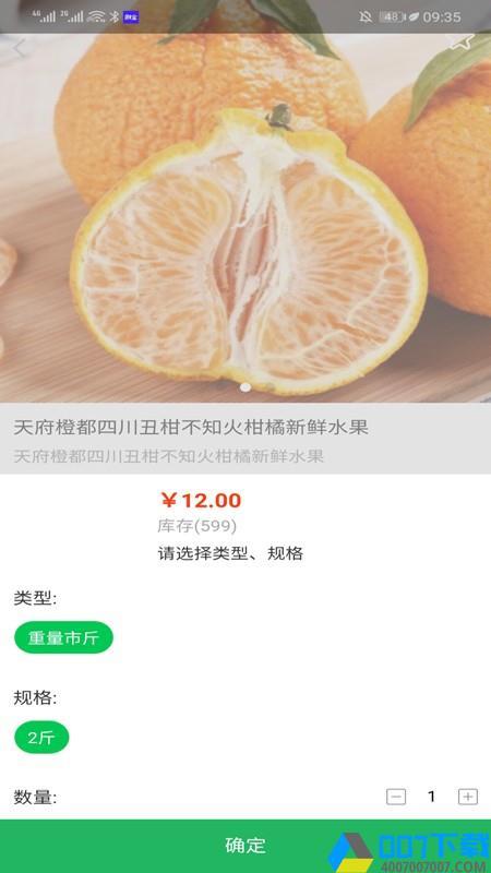 康鲜配app下载_康鲜配app最新版免费下载