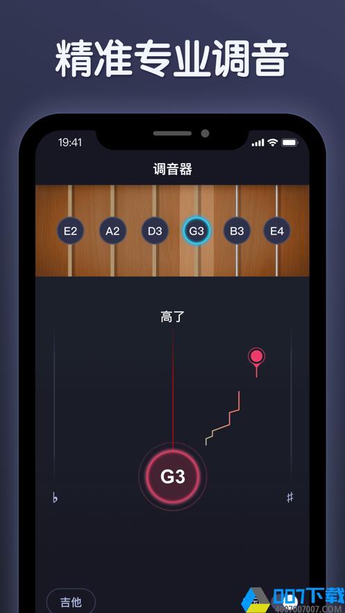 全能调音器app下载_全能调音器app最新版免费下载
