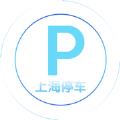 上海停车app下载_上海停车app最新版免费下载