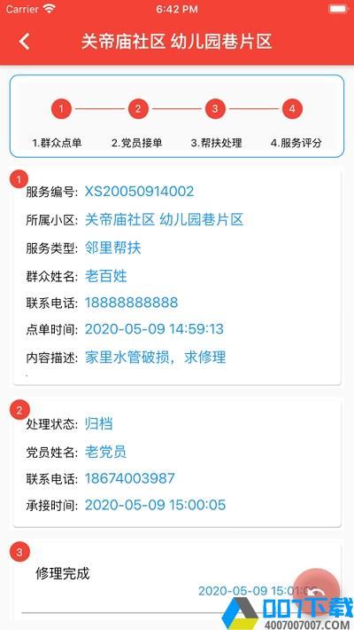 家门口服务app下载_家门口服务app最新版免费下载