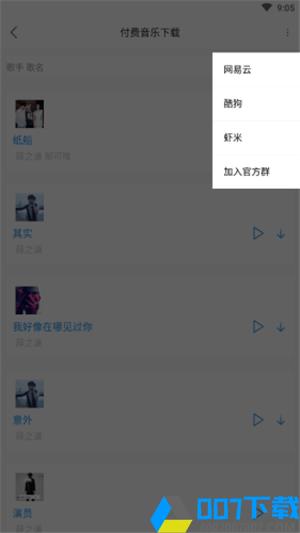 听音儿app下载_听音儿app最新版免费下载