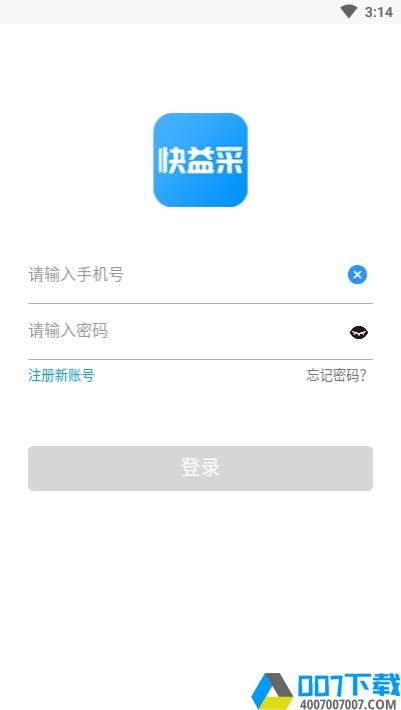 快益采app下载_快益采app最新版免费下载