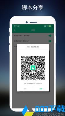连点器免费版app下载_连点器免费版app最新版免费下载