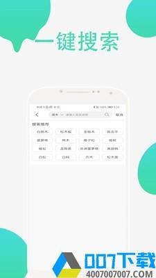 鑫森通app下载_鑫森通app最新版免费下载