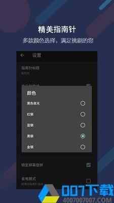 米度指南针app下载_米度指南针app最新版免费下载