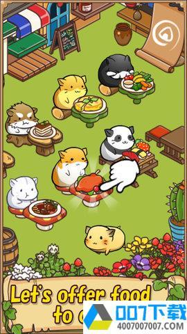 可爱的仓鼠餐厅app下载_可爱的仓鼠餐厅app最新版免费下载