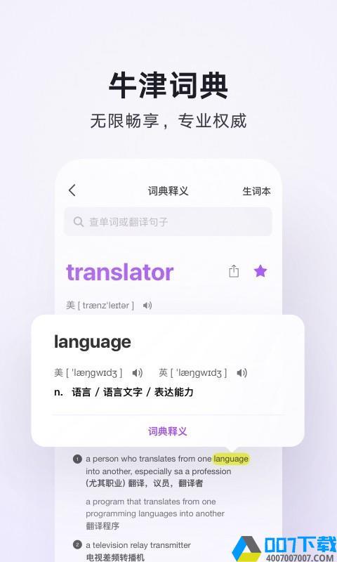 腾讯翻译君appapp下载_腾讯翻译君appapp最新版免费下载