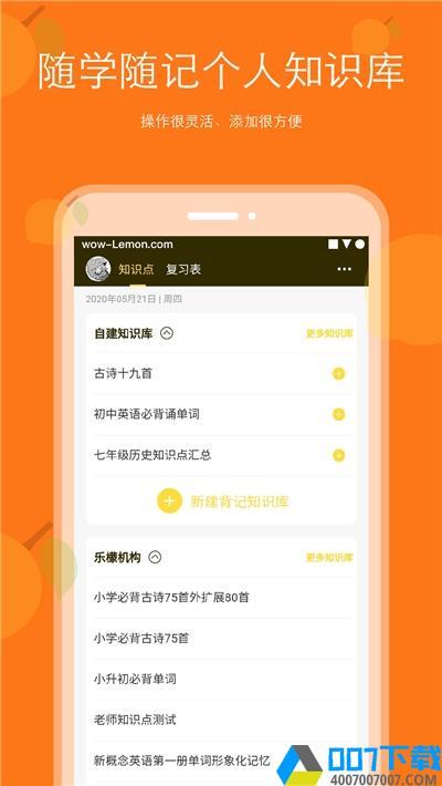 背记王app下载_背记王app最新版免费下载