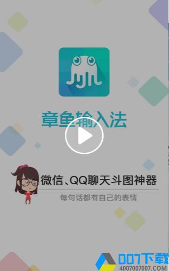 章鱼输入法最新版本app下载_章鱼输入法最新版本app最新版免费下载
