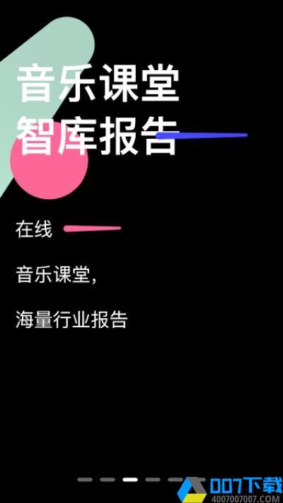 小鹿角音乐资讯app下载_小鹿角音乐资讯app最新版免费下载