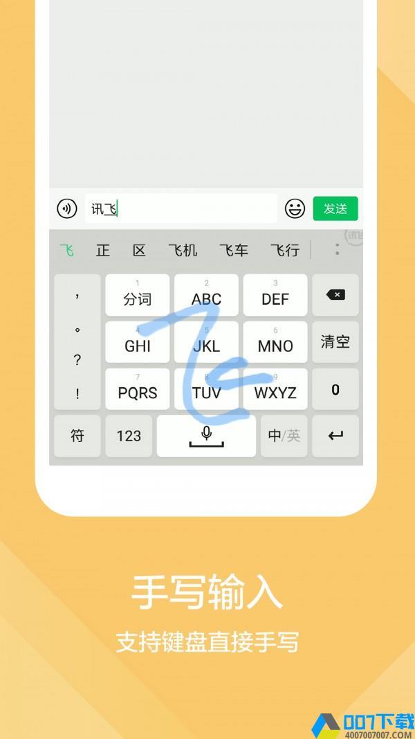 讯飞输入法最新版app下载_讯飞输入法最新版app最新版免费下载