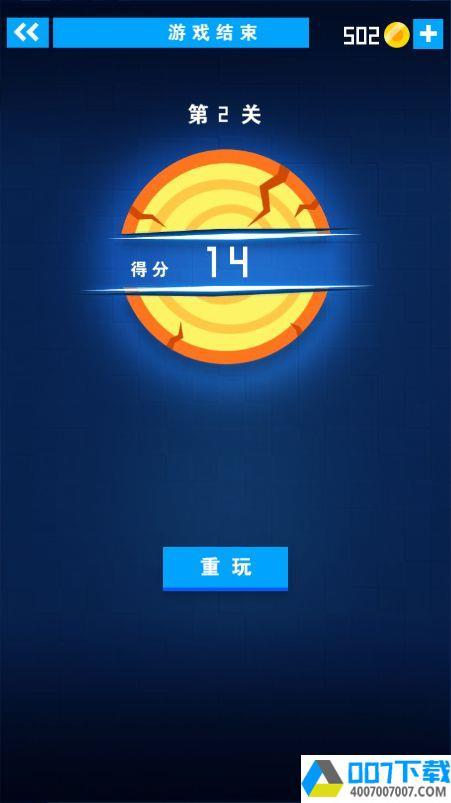 迷你飞刀世界无敌版app下载_迷你飞刀世界无敌版app最新版免费下载