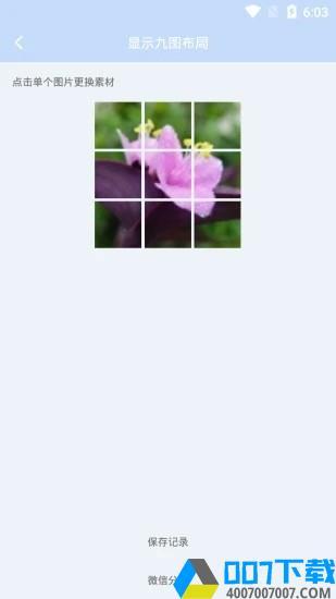 九宫处理app下载_九宫处理app最新版免费下载