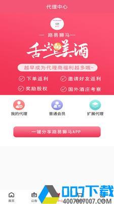 路易狮马app下载_路易狮马app最新版免费下载