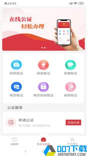 方正公证app下载_方正公证app最新版免费下载