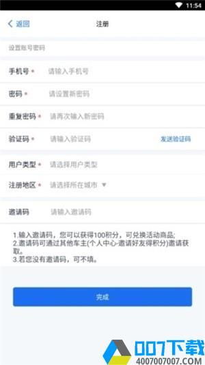 大车行app下载_大车行app最新版免费下载