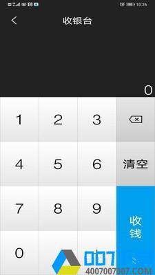 信通收钱宝app下载_信通收钱宝app最新版免费下载