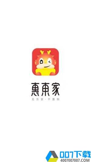 惠东家app下载_惠东家app最新版免费下载
