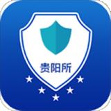 安全贵阳所app下载_安全贵阳所app最新版免费下载