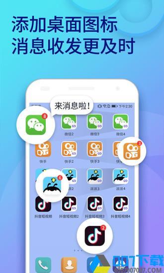 双开助手appapp下载_双开助手appapp最新版免费下载
