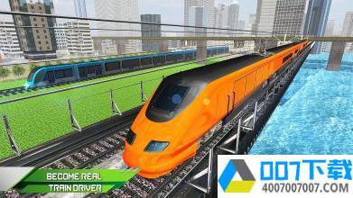 城市火车模拟器驾驶app下载_城市火车模拟器驾驶app最新版免费下载