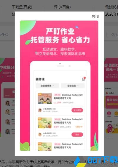 特级学堂app下载_特级学堂app最新版免费下载