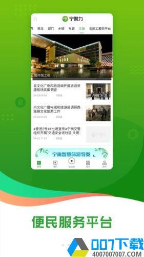 奋进宁南app下载_奋进宁南app最新版免费下载
