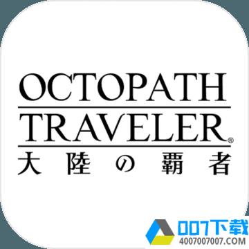 八方旅人大陆的霸者app下载_八方旅人大陆的霸者app最新版免费下载