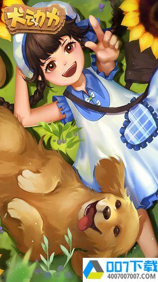 犬动力app下载_犬动力app最新版免费下载