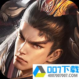 烽火三国app下载_烽火三国app最新版免费下载