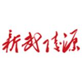 新武陵源app下载_新武陵源app最新版免费下载