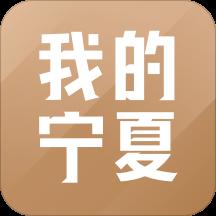 我的宁夏app下载_我的宁夏app最新版免费下载